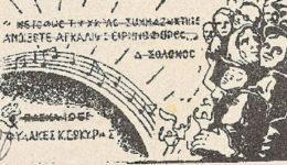 λογοκρισία-solomos5a