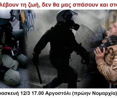 ματ ΑΡΓΟΣΤΟΛΙ