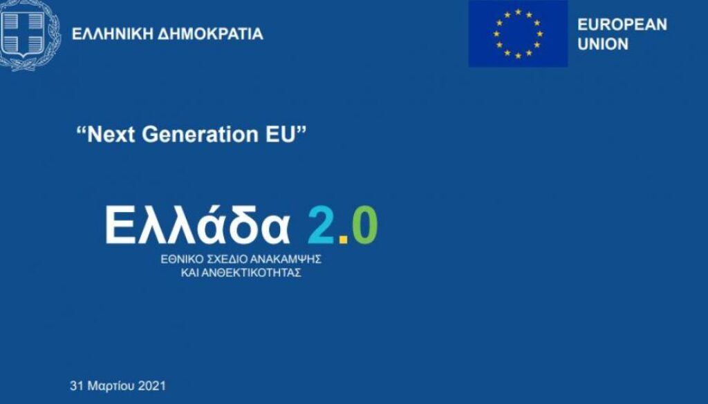 μνημόνιο Ελλάδα 2.0