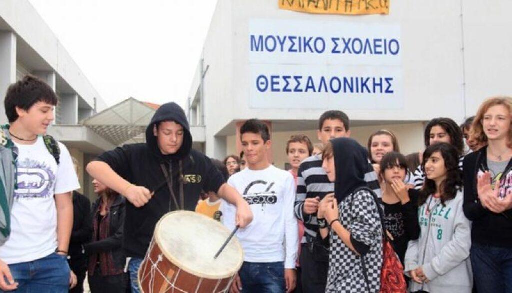 μουσικο θεσσαλονίκης