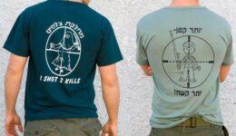 πλούζες του ισραηλινού στρατού