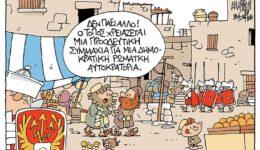 ρωμαικη αυτοκρατορία