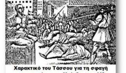 σφαγή αναπήρων