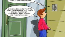 τηλεκπαιδευση γελοιογραφια