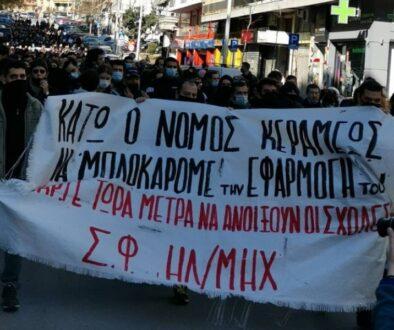φοιτητες Θεσσαλονίκη