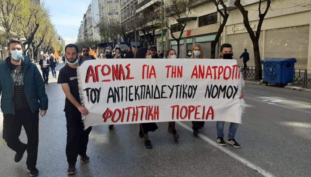 φοιτητικη-πορεια-θεσσαλονίκη-1