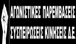 ΑΓΩΝΙΣΤΙΚΕΣ ΠΑΡΕΜΒΑΣΕΙΣ ΔΕ