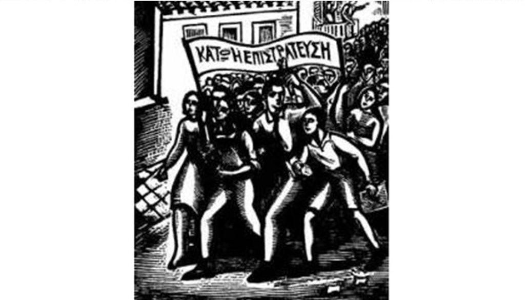 ΑΠΕΡΓΙΑ-ΜΑΘΗΤΩΝ-1943