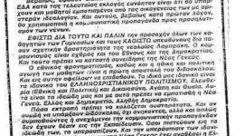 Αντικομμουνιστικη εγκυκλιοσ υπουργειου παιδειασ γεωργιοσ παπανδρεου