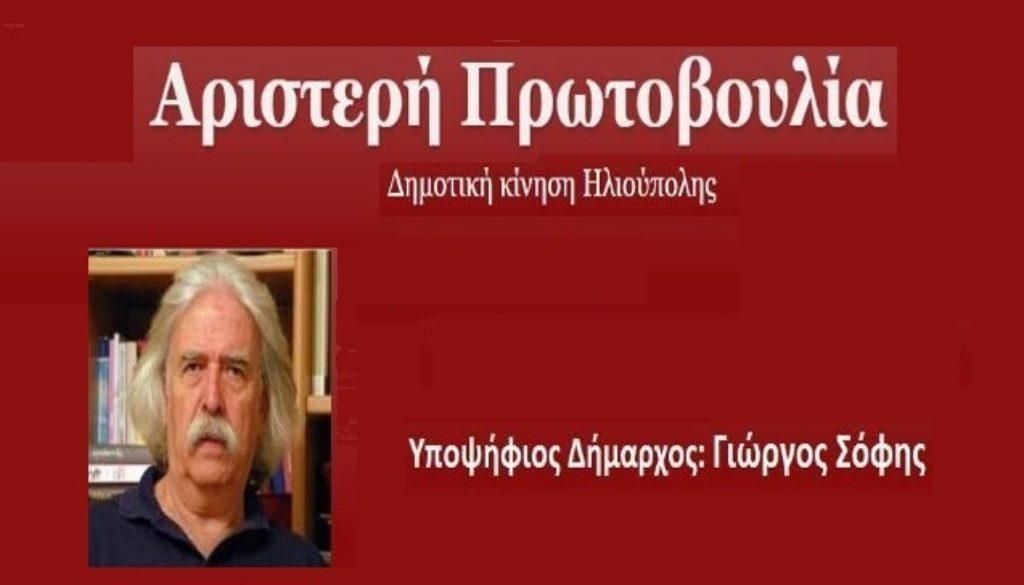 Αριστερή Πρωτοβουλία Γιώργος Σόφης