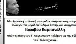 Αφίσα εκδήλωσης για Καμπανέλλη1