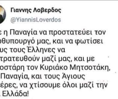 ΓΙΑΝΝΗΣ ΛΟΒΕΡΔΟΣ
