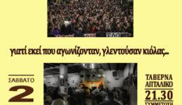 ΓΛΕΝΤΙ ΠΑΡΕΜΒΑΣΕΩΝ