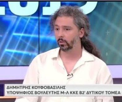 Δ. Κουφοβασίλης(1)