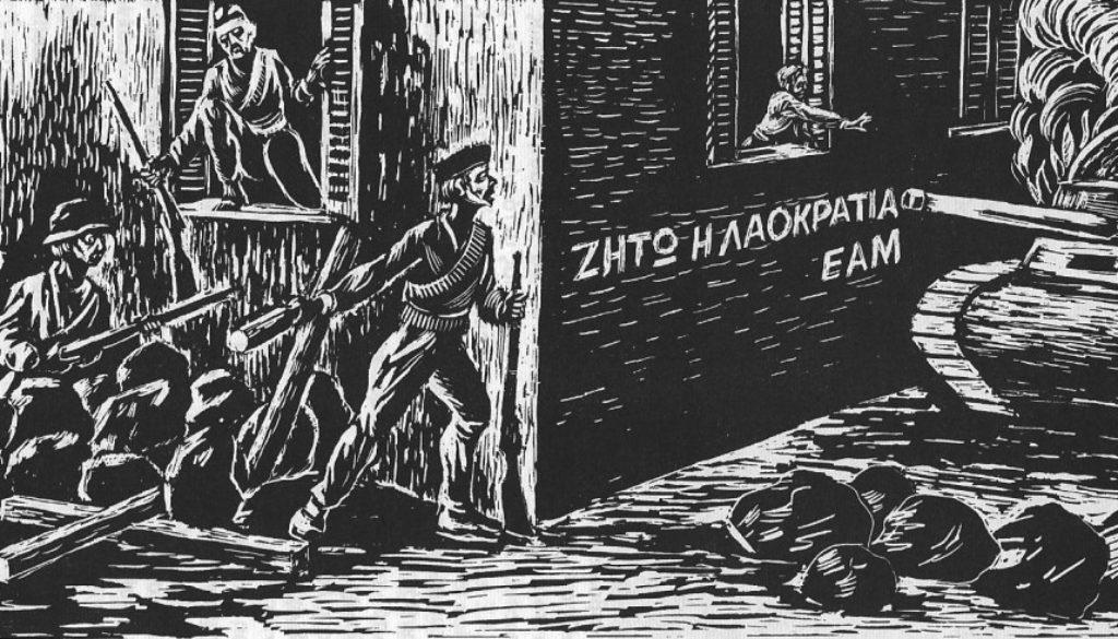 ΕΑΜ ΖΗΤΩ Η ΛΑΟΚΡΑΤΙΑ 1944-haraktika-thoma-molou-katiousa2