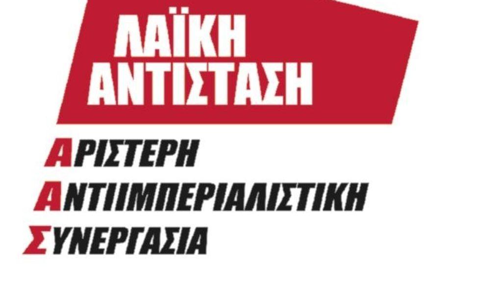 ΛΑΑΑΣ logo