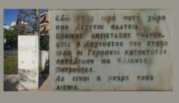 ΜΝΗΜΕΙΟ-ΜΠΛΟΚΟ-ΠΛΑΤΕΙΑ-ΦΑΡΟΥ3-1024x499
