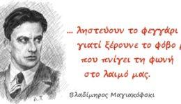 Μαγιακόφσκι