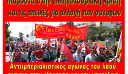 Μ-Λ ΚΚΕ (Κ.Ο. Θεσσαλονίκης): Πολιτική Εκδήλωση την Παρασκευή 31/1, για τη διεθνή κατάσταση, την ελληνοτουρκική κρίση και τις απειλές για αλλαγή συνόρων