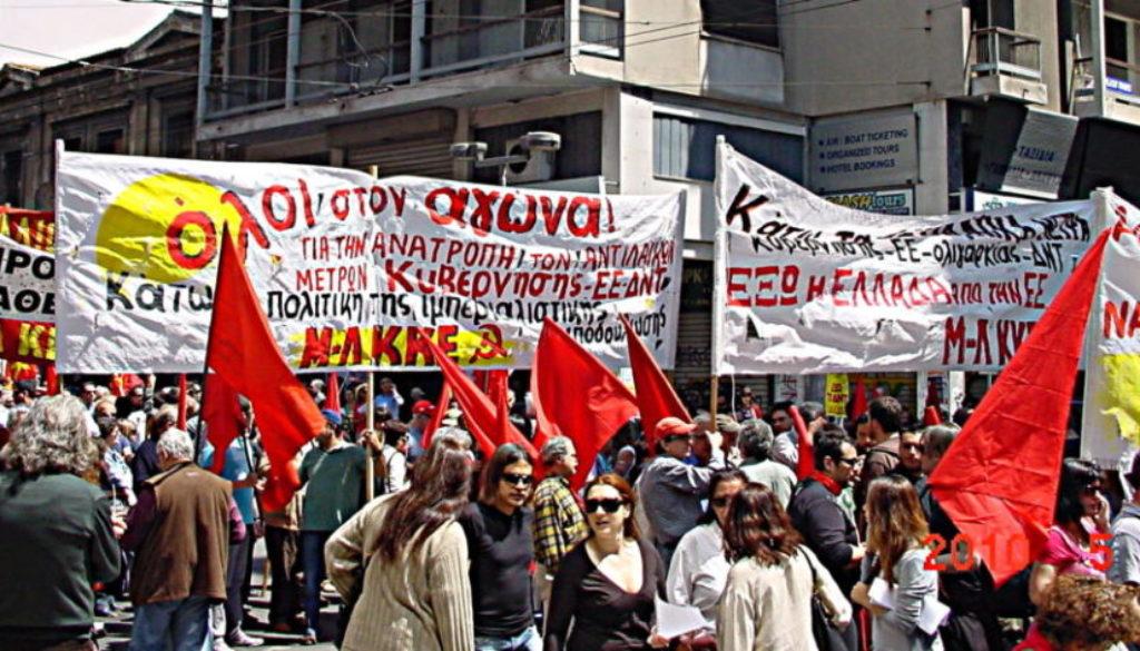 Μ-Λ ΚΚΕ Μαρξιστικό Λενινιστικό Κομμουνιστικό Κόμμα Ελλάδας