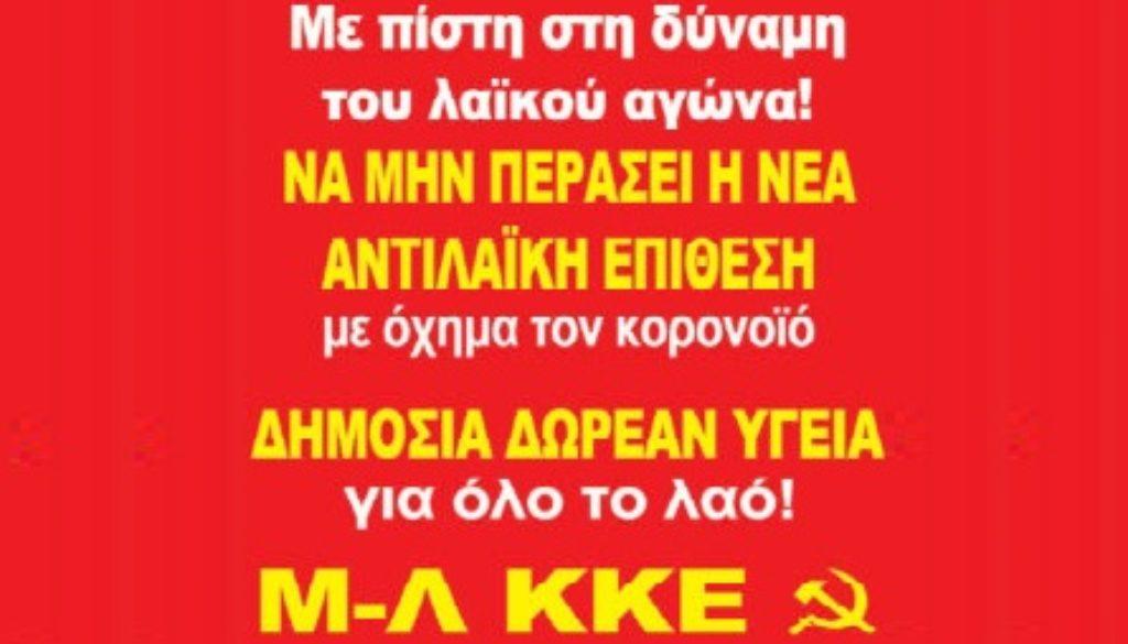 Μ-Λ ΚΚΕ αφίσα-κορονοϊός (3)