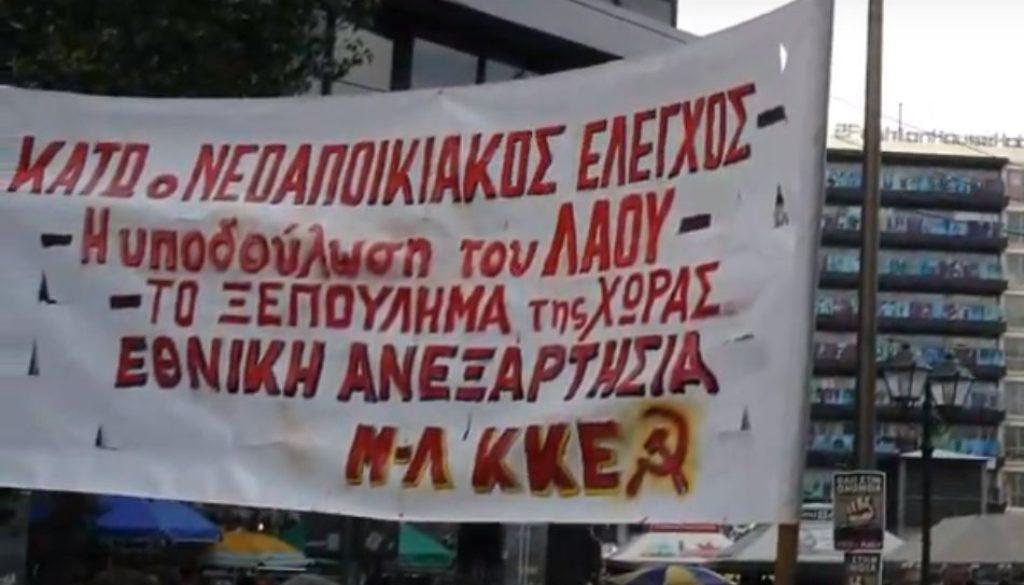 Μ-Λ ΚΚΕ