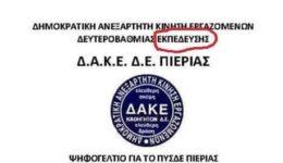 ΠΙΝΑΚΑΣ-ΠΡΟΣΩΠΙΚΟΥ-57
