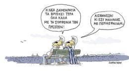 ΣΥΜΦΩΝΙΑ ΠΡΕΣΠΩΝ