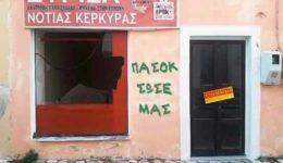 ΣΥΡΙΖΟΠΑΣΟΚ