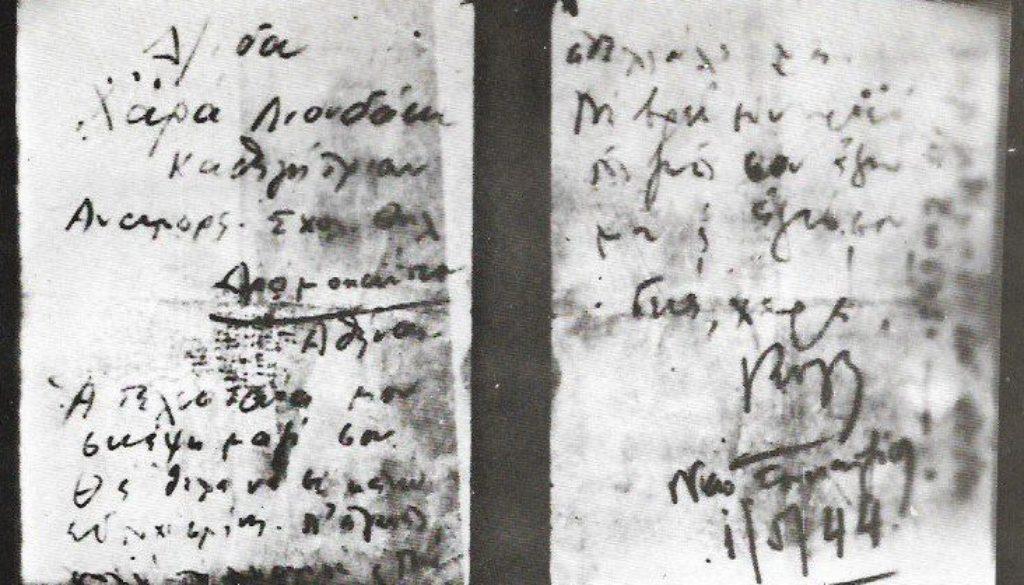 Σουκατζίδης σημείωμα