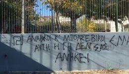 Σχολείο Γέρακας akrodexioi-gerakas
