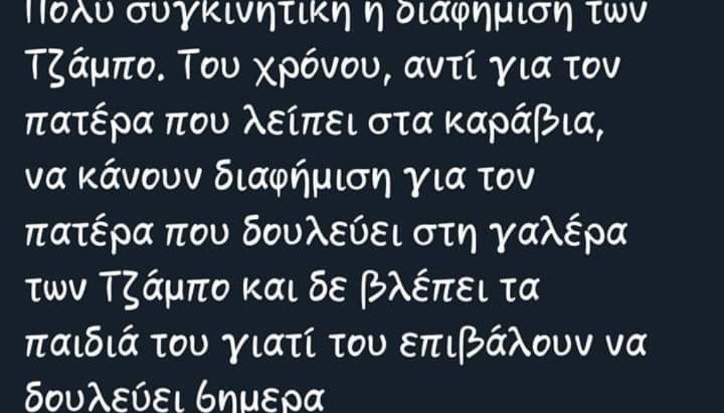 ΤΖΑΜΠΟ