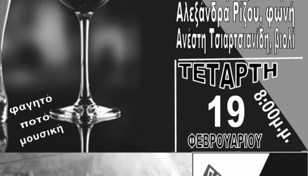 ΤΣΙΚΝΟΤΕΤΑΡΤΗ - LIVE τρικάκι