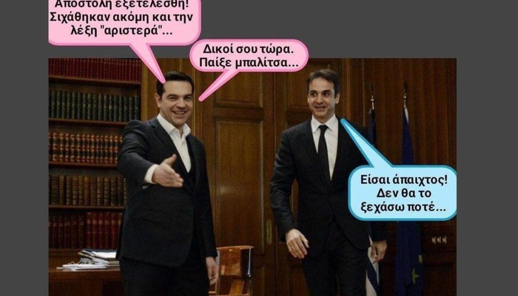 ΤΣΙΠΡΑΣ-ΜΗΤΣΟΤΑΚΗΣ (2)