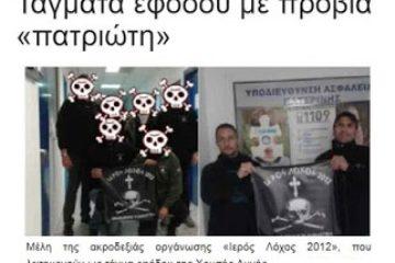 ΦΑΣΙΣΤΕΣ-ΙΕΡΟΣ-ΛΟΧΟΣ