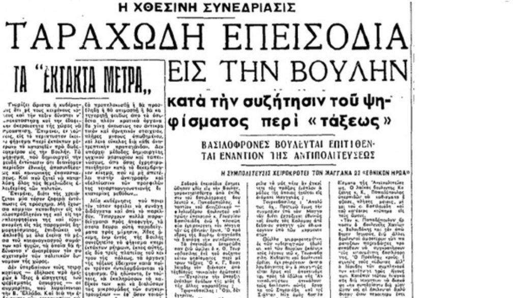 ΨΗΦΙΣΜΑ 1946