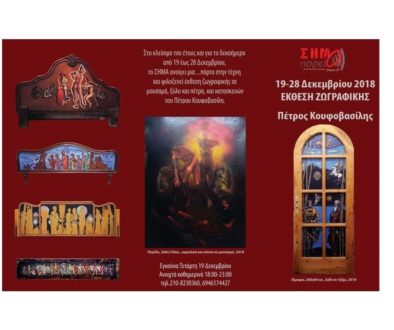 έκθεση ζωγραφικής Κουφοβασίλης 1 (5)