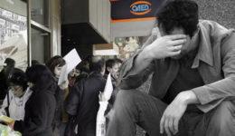 ανεργία-ANERGIA