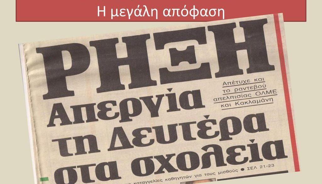 Πέμπτη 19 Μαΐου 1988 Η μεγάλη απόφαση