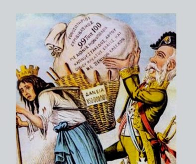 δάνεια ανεξαρτησίας - (2)