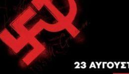 δαπ εξίσωση φασισμού κομμουνισμού