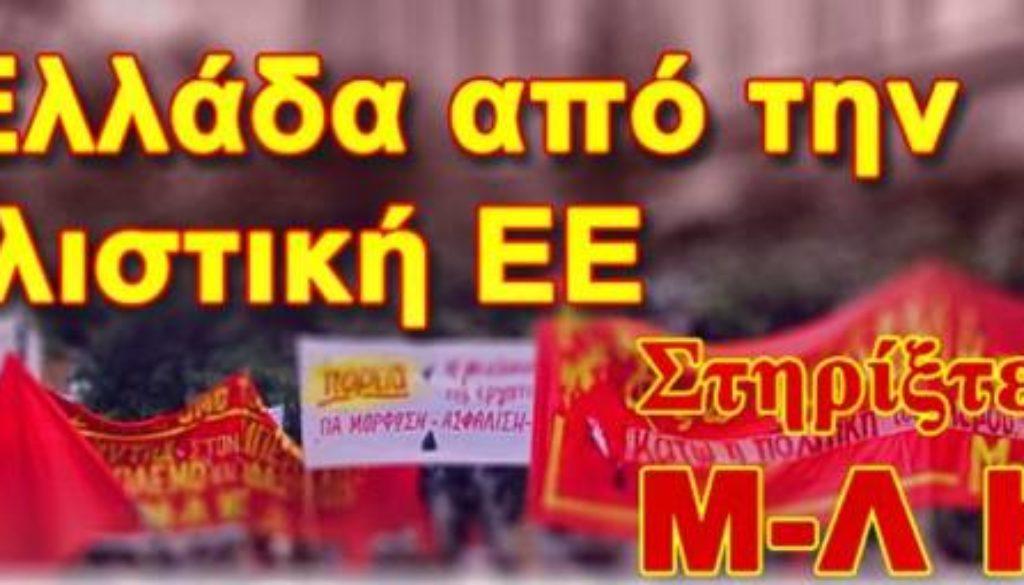 εξω η Ελλάδα από την ΕΕ