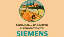 καμερα-siemens-2
