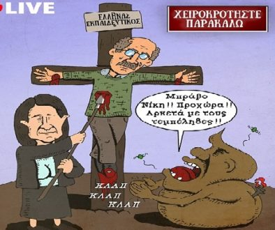 κεραμεως-γελοιογραφια-2