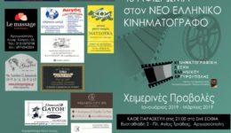 κινηματογραφική λέσχη ελληνικού αργυρούπολης