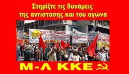 στηρίξτε-Μ-Λ ΚΚΕ_OloiStonAgona_2α