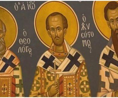 τρεις ιεραρχες