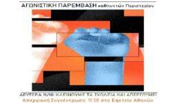 01-Αγ. Παρέμβαση Περιστερίου-2β