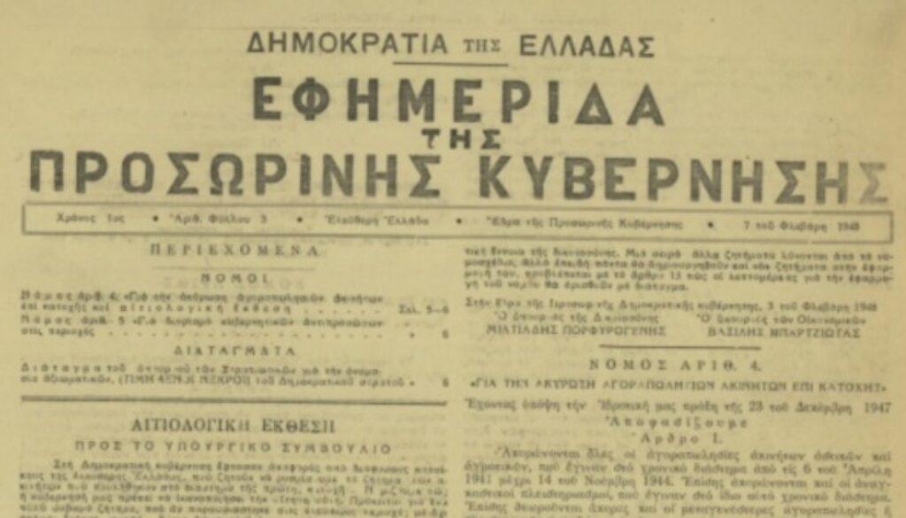 19480207-pdk-fek-agorapolisies-akiniton