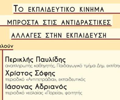 29102019_EkdilosiEkpaideytika